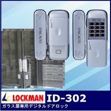 ID-302 デジタルドアロック(LOCKMAN)