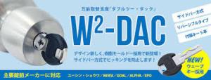 W²-DAC(ユーシンショウワ)インテグラル錠
