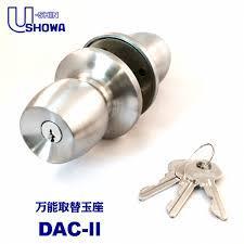 DAC-Ⅱ(ユーシンショウワ)インテグラル錠